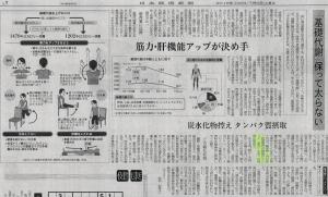 岡部正日本経済新聞